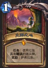 炉石传说火羽之心属性 火羽之心怎么获得 价格等级详解 - 卡牌大全 -