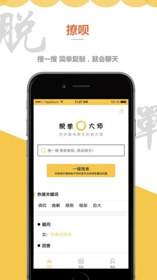 脱单大师手机app下载_脱单大师分享脱单攻略
