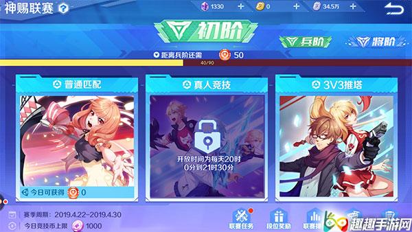 """神俑降临手游3v3推塔怎么玩 推塔模式攻略介绍-游戏内容"""" title="""