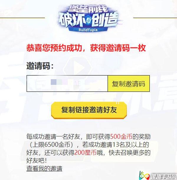 """堡垒前线手游如何预约二测 官网预约方法介绍-游戏内容"""" title="""