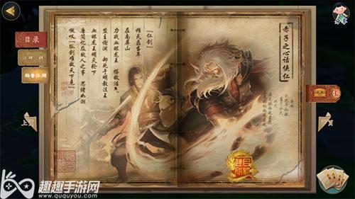 """剑网3指尖江湖赤子之心话侠仁怎么做 稻香支线完成-游戏内容"""" title="""