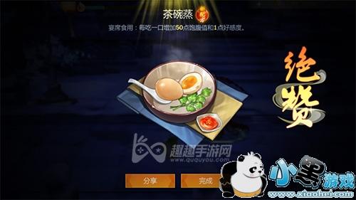 剑网3指尖江湖茶碗蒸怎么做