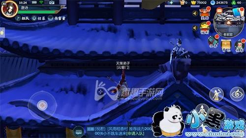 剑网3指尖江湖老君宫怎么跳上去