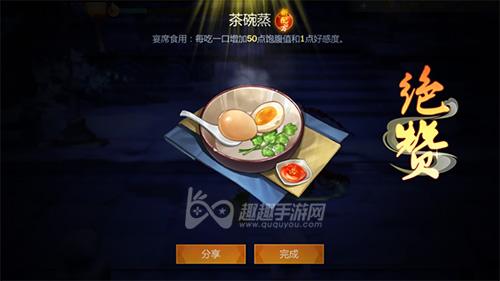 """剑网3指尖江湖茶碗蒸怎么做 用什么锅和材料-游戏内容"""" title="""