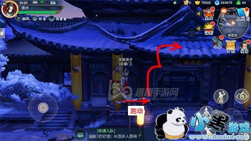 剑网3指尖江湖教你跳上屋顶方法
