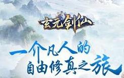玄元剑仙2019端午节有哪些活动 玄元剑仙2019端午节活动内容