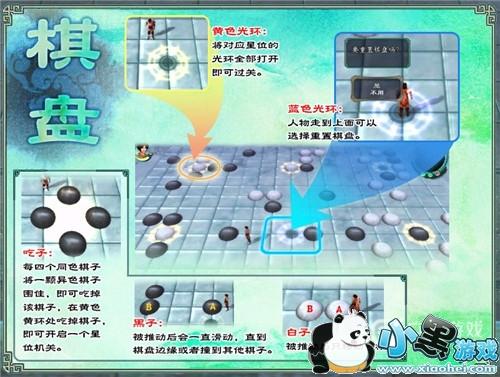 仙剑5天璇迷局怎么解 棋局完整版破解技巧
