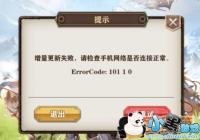 苍之纪元登录游戏错误怎么办_增量更新失败公告[图]