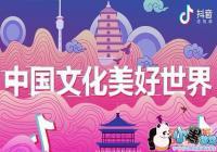 抖音中国文化美好世界从西安出发[图]