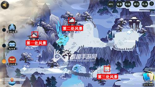 剑网3指尖江湖华山山道风景点位置介绍