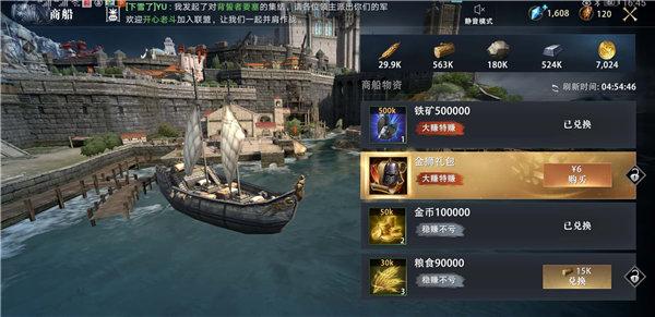 权力的游戏凛冬将至哪种交易方式 商船市集收益对比