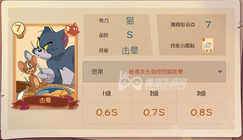 猫和老鼠手游猫带什么知识卡好 猫和老鼠汤姆知识卡选择