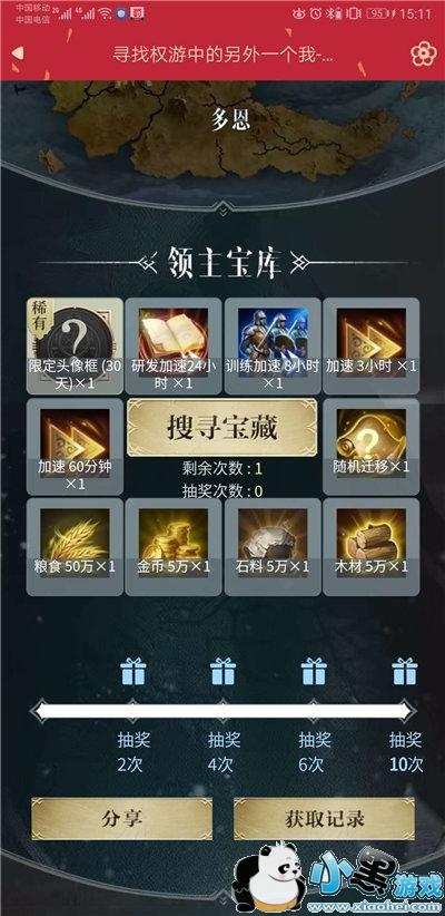 腾讯权力的游戏手游QQ怎么预创建角色 奖励怎么领取