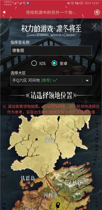 腾讯权力的游戏手游QQ怎么预创建角色 腾讯权力的游戏奖励怎么领取