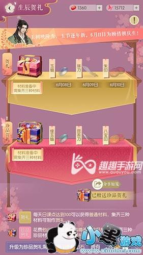 <a href=https://www.xiaohei.com/zhuanqu/770659/ target=_blank class=infotextkey>遇见逆水寒</a>生日礼物怎么赠送