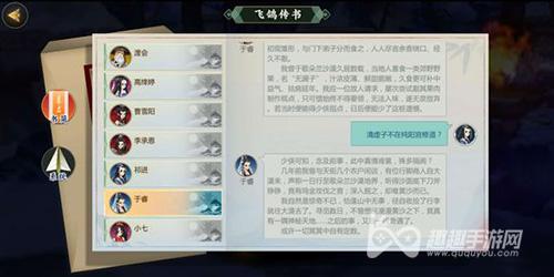 剑网3指尖江湖怎么不回信 剑网3指尖江湖NPC很久不都回信息