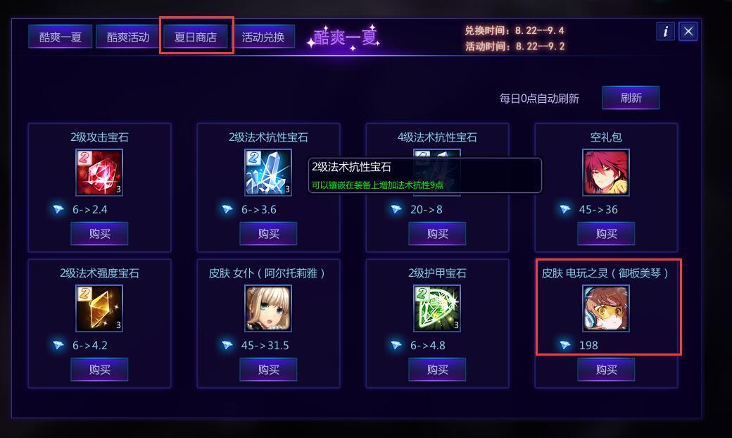 300英雄炮姐电玩之灵皮肤购买方法介绍