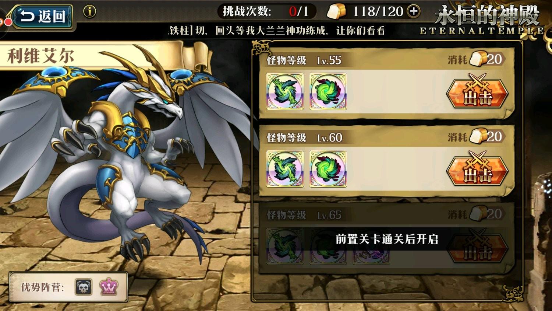 梦幻模拟战手游白龙怎么打_利维艾尔打法攻略(图文)