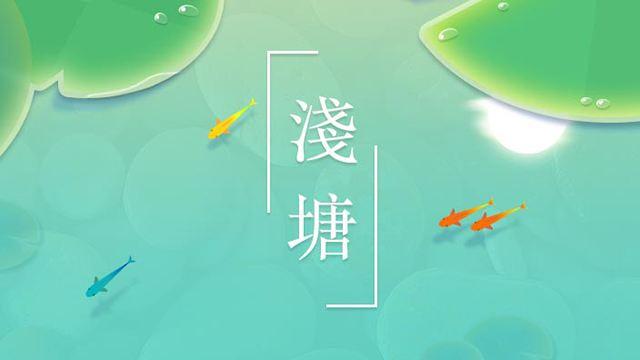 """浅塘休闲模式101~110关攻略-手游攻略"""" title="""
