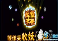 """妖怪手账第二章怎么玩-手游攻略"""" title="""