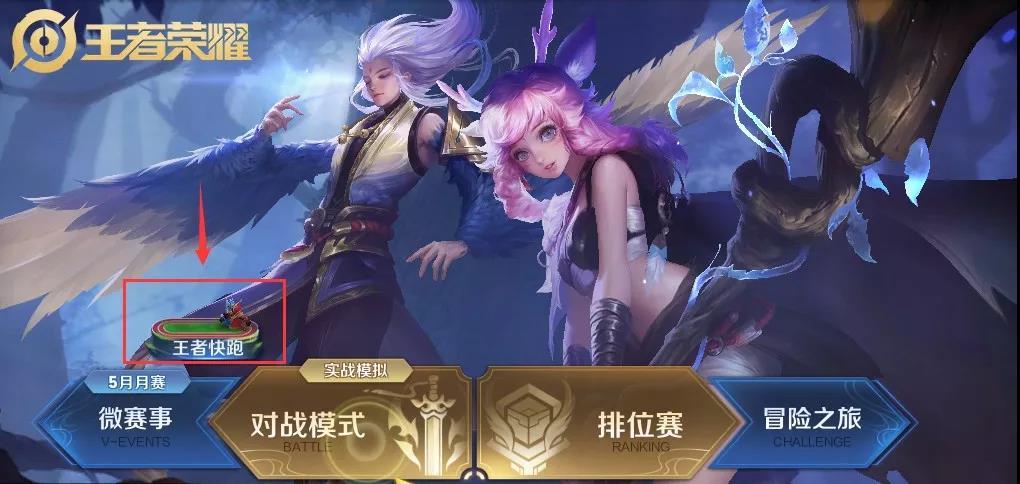 王者荣耀s15中单排行榜