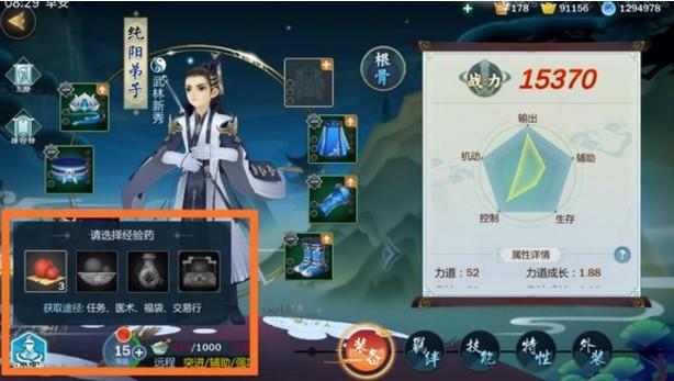 剑网3指尖江湖怎么提升战斗力?快速提升战斗力攻略[视频][多图]