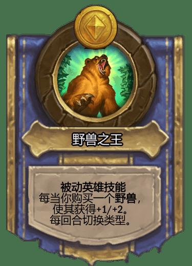 炉石传说酒馆战棋鼠王如何玩_炉石传说玩法攻略