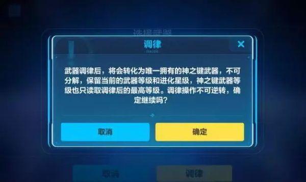崩坏3神之键系统如何玩_崩坏3玩法攻略