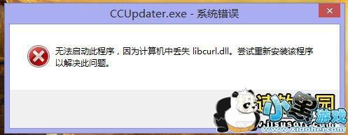 打开软件弹出libcurl.dll报错弹窗解决方法指南