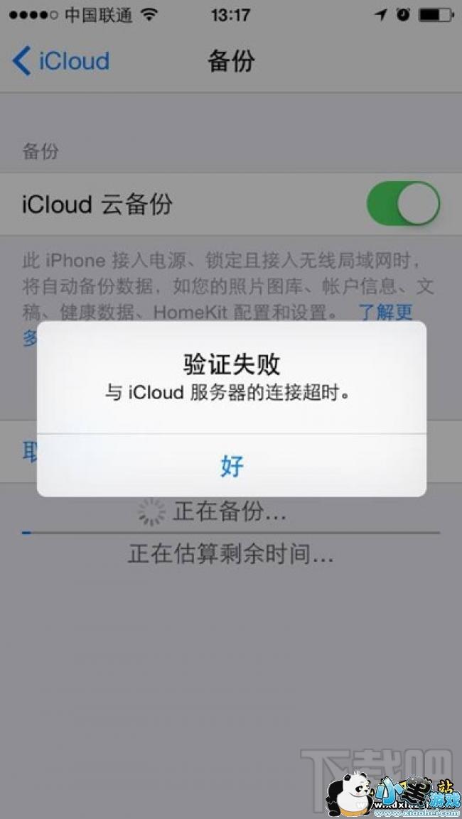苹果iCloud连接超时/验证失败的解决方法指南教程一览