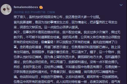 曾轶可再发文道歉:曾轶可通过微博小号再次道歉,并否认爆粗口
