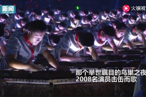 北京奥运会11周年,150秒带你重温开幕式经典瞬间