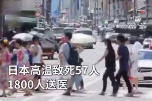 日本高温已导致57人死亡,1800人被送医