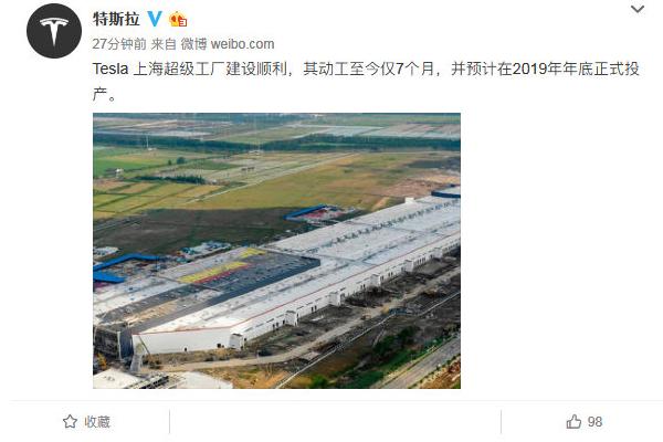 特斯拉:预计特斯拉上海超级工厂年底正式投产