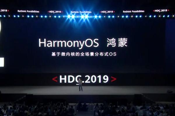 华为正式发布全新分布式操作系统:鸿蒙!