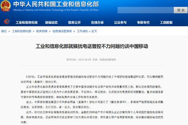 工信部约谈中国移动:工业和信息化部就骚扰电话管控不力问题约谈中国移动