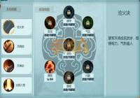 九幽仙域技能系统介绍