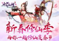春节将至《永恒仙域》与你一起修仙度春节