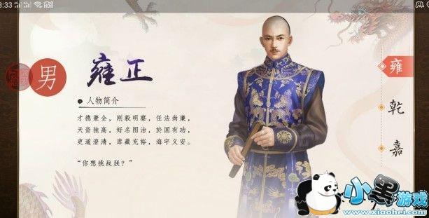 叫我万岁爷评测:开局当皇帝开后宫[视频][多图]图片1