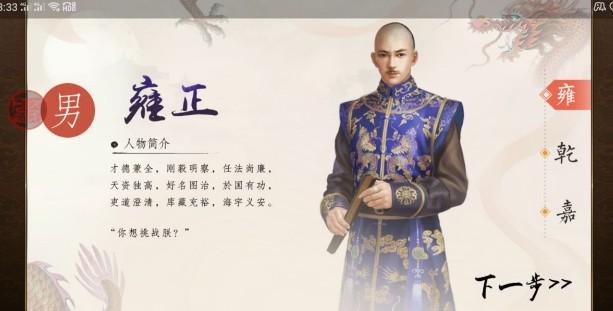 叫我万岁爷评测:开局当皇帝开后宫[视频][多图]-手游评测