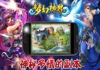 《梦幻神界》新版v2.0.5更新预告