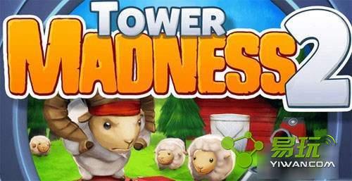 《护羊坚塔2 TowerMadness 2》评测 坚守阵地 萌翻它们