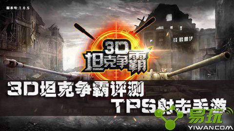 《3D坦克争霸》评测:真实二战还原 坦克世界大战
