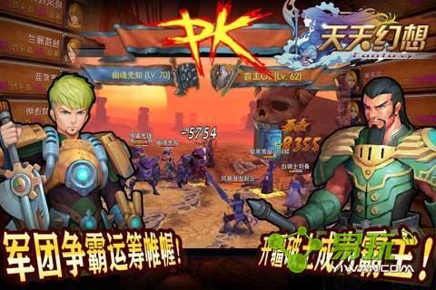 意想不到的惊喜 3D国战手游《天天幻想》游戏评测