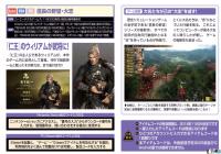 《信长之野望:大志》DLC&预购特典公开 东瀛杰洛特参战