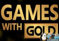 2018年1月Xbox Live黄金会员免费游戏公布 含《古墓8》