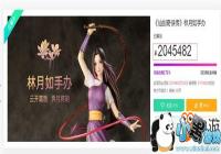 《仙剑》林月如手办众筹已超200万 支持者已超3000人