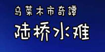 解谜手游《乌菜木市奇谭:陆桥水难》首曝 快解开真相吧
