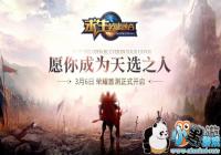 《求生:英雄峡谷》双平台首测即将开启 四大看点曝光