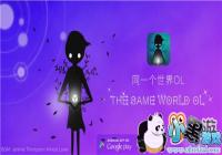 经典益智游戏《同一个世界OL》3月16日上架安卓